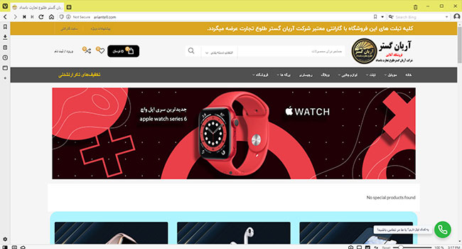 فروشگاه آنلاین شرکت آریان گستر طلوع تجارت