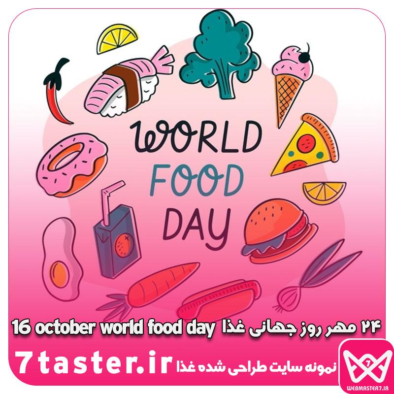 24 مهر روز جهانی غذا 16th october world food day